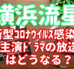 横浜流星さんがコロナに感染 主演ドラマ「私たちはどうかしている」撮影休止?