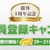 朝日新聞デジタルに無料会員制度 有料記事を1日3本閲覧可