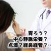 【医師直伝】胃ろう?…それ以外の4つの選択肢の解説(経鼻経管・中心静脈栄養・普通の点滴…それとも◯◯◯)