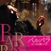 『バルバラ セーヌの黒いバラ』、バルバラを楽しもうと思っていくと・・・。2度見て面白さが感じられればいいけれど?