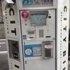 北九州市(小倉)でシェアサイクルを一日借りる方法!【電動アシスト自転車を借りれるシティバイクというサービスについて】