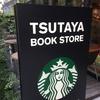 ●スターバックスTUTAYA梅田MeRISE店、お茶して読書できて静かでおすすめ(梅田のおすすめカフェ)