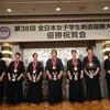 全日本女子学生剣道優勝祝勝会