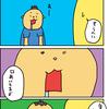 【子育て漫画】口をしめよう