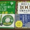 本2冊無料でプレゼント!(3415冊目)