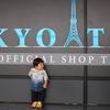 2歳児と、東京タワーと、虎ノ門ヒルズ。
