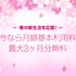 LINEモバイルが基本料金最大3カ月無料キャンペーンを実施中!(2/1~3/31)
