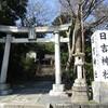 拝島 日吉神社 今まで頂いた御朱印まとめ(東京都・拝島市)