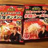 ベビースターラーメン丸 蒙古タンメン味を食べてみた!