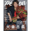 TVガイドPERSON Vol.105 が入荷予約受付開始!! #大倉忠義