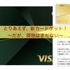 クレLabo「申し込んじゃった・・・」〜新しいカード!(現物は来てない)〜