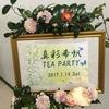 希帆茶@燃ゆる風(レポなし)