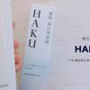 シミ対策に美白美容液【資生堂HAKU】使ってみる!