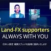 LAND-FXで海外FXを始めてみませんか?