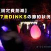 【固定費削減】27歳DINKSの節約状況