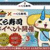 妖怪ウォッチワールド 第2弾は「天コマ」「無添 くら寿司」のコラボイベント 本日10月29日(月)から期間限定で開催!スケジュールチェックだ!