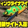 【ガウラクラフト】ウッド製クローラーベイト「ウィングダイナマイコ」通販サイト入荷!