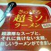 札幌市 ラーメン さんぱち / 超味噌