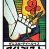 マイ・レフトフット(1989)