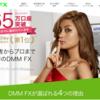 【DMMFX】デモトレードキャンペーン キャッシュバック総額2000万円分
