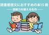 【学年別】小学生の読書感想文におすすめの本15冊│読解力を鍛える名作