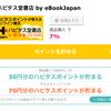 【雨の日の読書はハピタス】ハピタス堂書店の御紹介