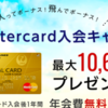 JALカード発行で7000円分のポイントと最大10600JALマイルがもらえます!