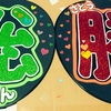 Sexy Zone repainting Tour宮城に行ってきたよー!!!