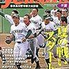 【2017夏・選手権】高校野球・千葉大会の組み合わせと各ブロックの展望