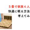 5畳で4人家族が寝る方法!