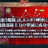 捷号決戦!邀撃、レイテ沖海戦後篇(7)暁の水平線に勝利を──(E-7丁)