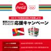 【20/05/31】サンドラッグ×コカコーラ 東京2020オリンピック応援キャンペーン 【レシ/はがき*スマホ】