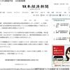 私の研究内容が日経新聞に掲載されました