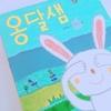 韓国の絵本:옹달샘(オンダルセム)