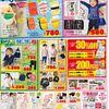 しまむら購入品☆980円の秋冬用ベビーパジャマ