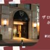 【宿泊記】ザ ロイヤルパークホテル福岡・博多駅から徒歩5分の好立地