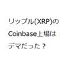 リップル(XRP)のCoinbase上場はデマだった?
