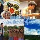 【NEO 農村生活 〜 心の豊かさを求めて〜】