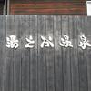 湯之谷温泉源泉の宿:西条市