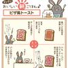 簡単レシピ♪「ピザ風トースト」