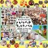 広島最大級のハンドメイドフェスティバルに出店しました!