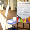 展示は31日まで!鹿児島県男女共同参画週間です。