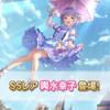 5周目SSR輿水幸子が恒常で登場!(無料10連)