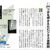 【ブックレビュー】週刊ダイヤモンド2018.12.8