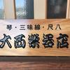 和楽器店の木製看板