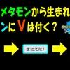【ポケモン剣盾】(きたえた!)メタモンから生まれさせたポケモンに V が付くのか調べてきました #27【ポケモン剣盾 ポケモンソードシールド】