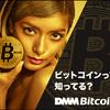 DMM Bitcoin案件に申し込んでみました
