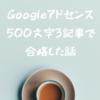 【外編】Googleアドセンス500文字前後3記事で合格した話