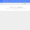 Macでエクセルファイルを開いたら文字が見えない?!を解決する方法を調べたよ