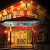 【オススメ5店】富士宮(静岡)にある韓国料理が人気のお店